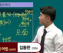 한 번에 끝내는 해커스 중국어 어법, 해커스 중국어 어법