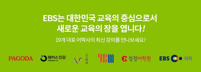 EBS는 대한민국 교육의 중심으로서 새로운 교육의 장을 엽니다!, 19개 대표 어학사의 최신 강의를 만나보세요!