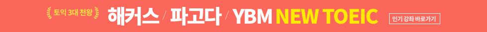 토익 3대 천왕 , 해커스 파고다 YBM NEW TOEIC 인기강좌 바로가기