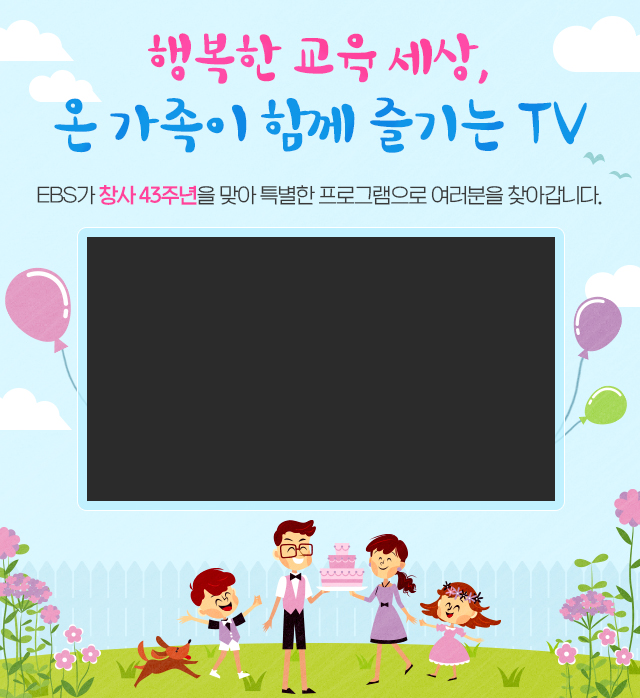 행복한 교육세상 온가족이 함꼐 즐기는 TV