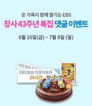 온 가족이 함께 즐기는 EBS, 창사 43주년 특집 댓글 이벤트,  6월 16일(금)~7월 9일(일)