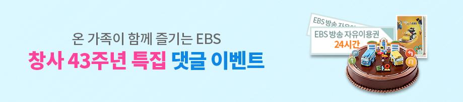 EBS 창사 43주년 특집