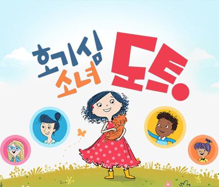 호기심소녀 도트, 보물을 찾아라/슈퍼 엄마