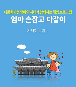 다문화가정 엄마와 자녀가 함께하는 체험 프로그램