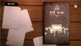 물상객주 시즌2, 사라진 보물을 찾아서 제3화 장물아비
