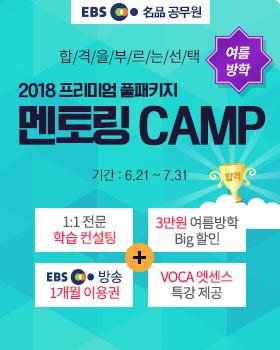 2018 여름방학 프리미엄 멘토링 CAMP