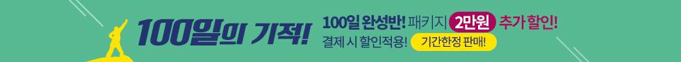 """""""100일의 기적"""" 2만원 추가할인!"""