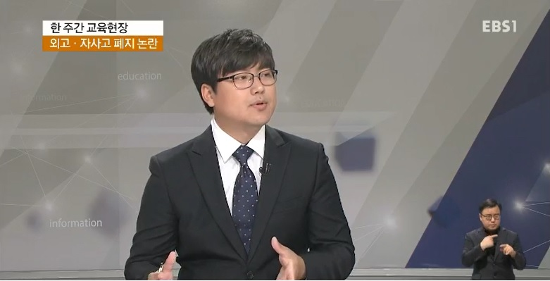 <한 주간 교육현장> 외고·자사고 폐지 논란 해부