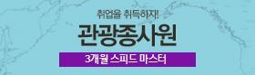2017 관광종사원 3개월