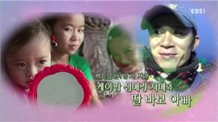 글로벌 아빠 찾아 삼만리