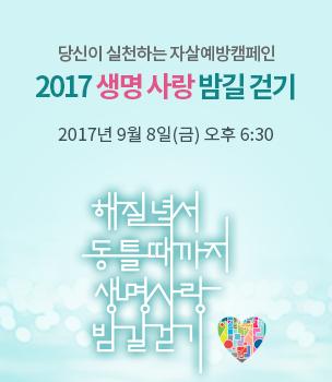 2017 생명사랑 밤길걷기