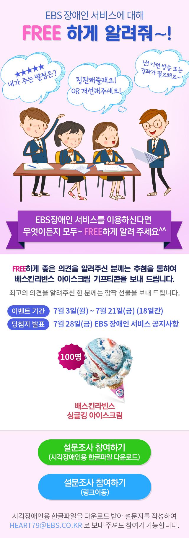 EBS 장애인 서비스에 대해 FREE 하게 알려줘~!