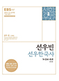 2018 EBS 선우빈 선우한국사