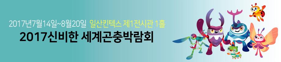 2017 세계 곤충 박람회 일산 킨텍스 제1 전시관 1홀