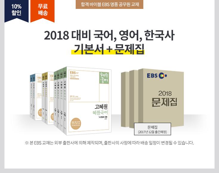 합격 BIBLE EBS 명품 공무원 교재