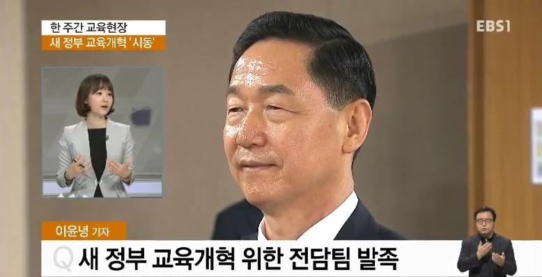 <한 주간 교육현장> 김상곤호 교육개혁 본격 시동