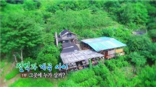한국기행, 절벽과 계곡사이 1부 그곳에 누가 살까?