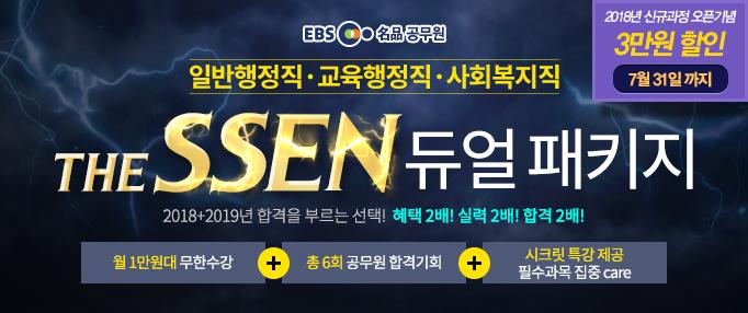 2018+2019 THE SSEN 듀얼 패키지-최종마감