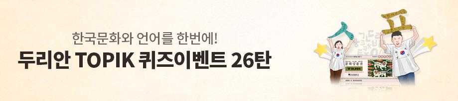 한국문화와 언어를 한번에! 두리안 TOPIK퀴즈 이벤트 26탄! 7월20일(목)~7월30일(일)