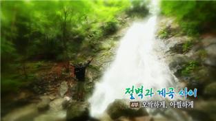 한국기행, 절벽과 계곡사이 4부 짜릿하게 오싹하게
