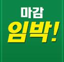 최종마감 1일전