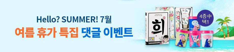 Hello? Summer!7월 여름휴가특집 댓글이벤트 7월20일(목) ~8월15일(화)