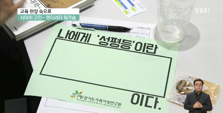 <교육현장 속으로> 시대의 고민-젠더리더 워크숍