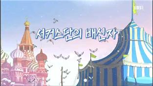 소녀 탐정 사건파일, 서커스단의 배신자