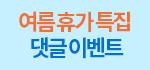 여름휴가특집 댓글이벤트