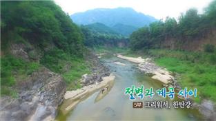 한국기행, 절벽과 계곡사이 5부 그리워서, 한탄강