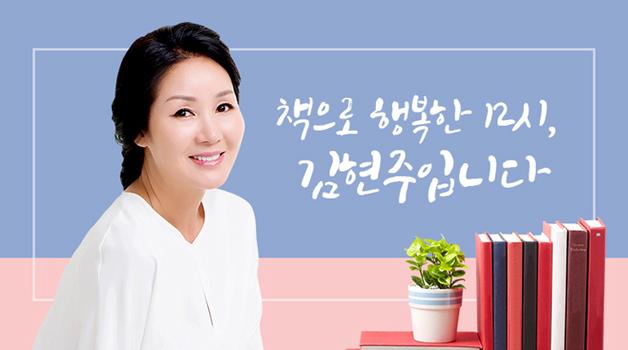 책으로 행복한 12시, 김현주입니다.