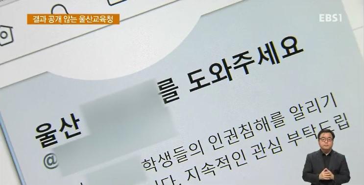 [단독] 전수조사 내용 공개 않는 울산교육청