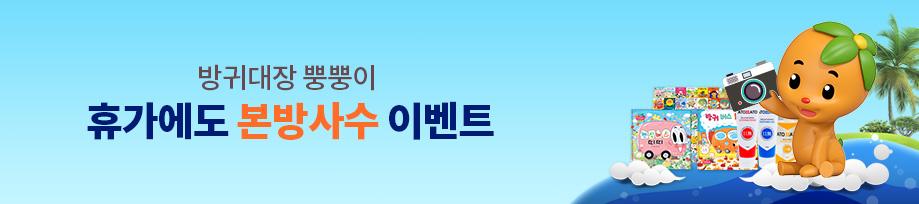 방귀대장 뿡뿡이 휴가에서도 본방사수 이벤트 7월26일(수) ~8월22일(화)