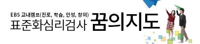 EBS 표준화 심리검사 꿈의지도 (4/16~)