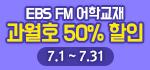 EBS FM 외국어 교재 배너
