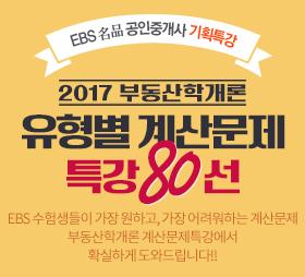 2017 유형별 계산문제 특강80선