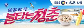 EBS 직업 이벤트 '열정합격 불타는 청춘'