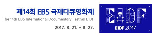 EIDF2017홍보