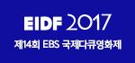 EIDF2017