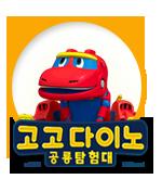 고고다이노 공룡탐험대