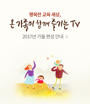 행복한 교육세상, 온가족이 함께 즐기는 TV, 2017년 가을 편성 안내