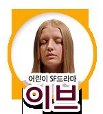 어린이 SF 드라마 이브