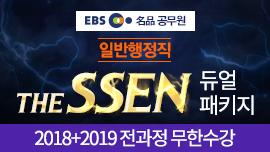 [공무원] 2018+2019 THE SSEN 듀얼 패키지(일반행정직-교재미포함)