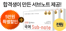 명품공무원 2018 대비 프리미엄 풀패키지 2018년 초단기 9급 공무원 합격 프로젝트!