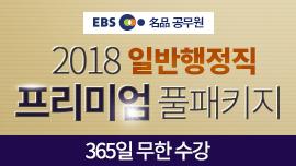 [공무원] 2018 일반행정직 프리미엄 풀패키지(교재포함)