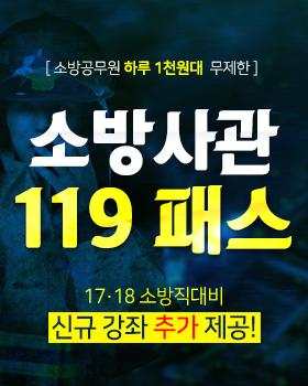 소방공무원 119 패스 신규오픈