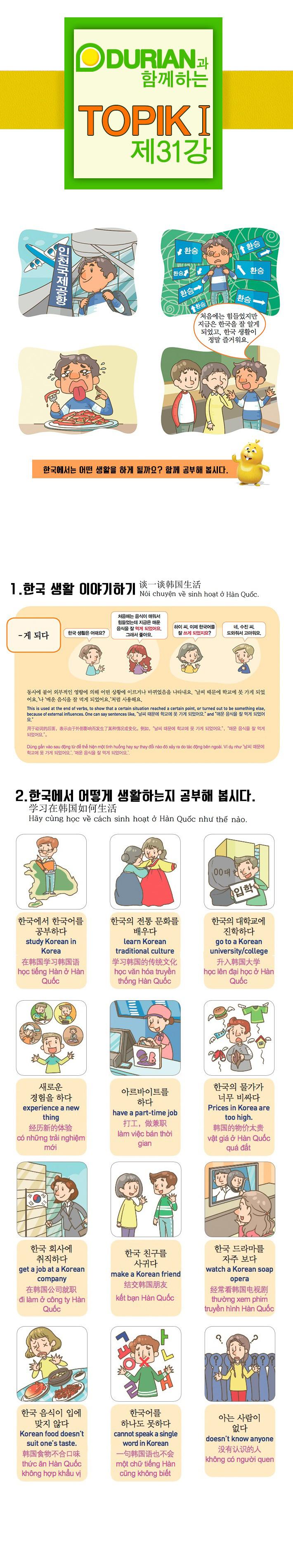 두리안과 함께하는 TOPIK 1 제 31강