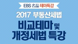 2017 부동산세법 테마특강
