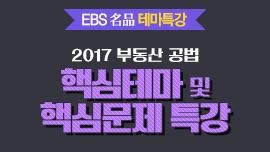 2017 부동산공법 테마특강