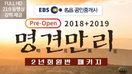 [Pre-Open] 2018+2019 명견만리 2년회원반 패키지